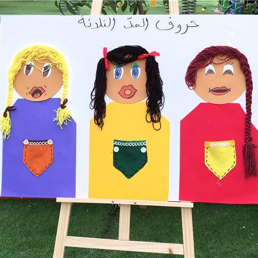 Arabic Day